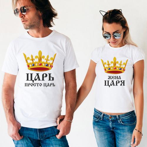 Парные футболки «Царь и жена Царя»