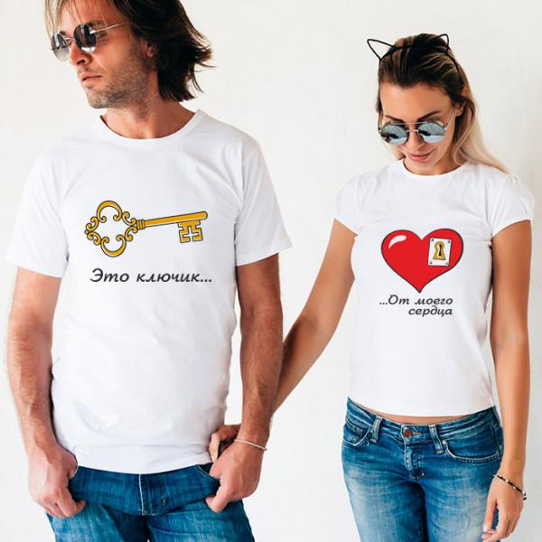 Парные футболки «Это ключик от моего сердца»