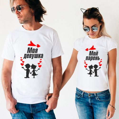 Парные футболки «Девушка и парень»