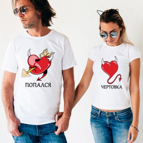Парные футболки «Попался»