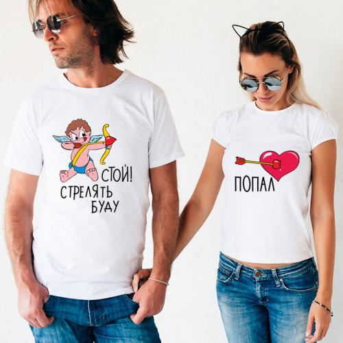 Парные футболки «Попал»