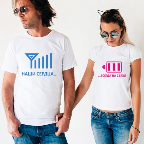 Парные футболки «Наши сердца всегда на связи»