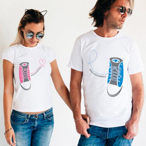 Парные футболки «Половинки»