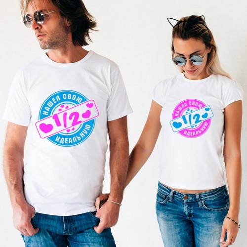Парные футболки «Идеальные 1/2»