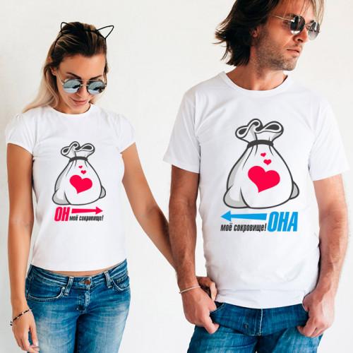 Парные футболки «Мое сокровище»