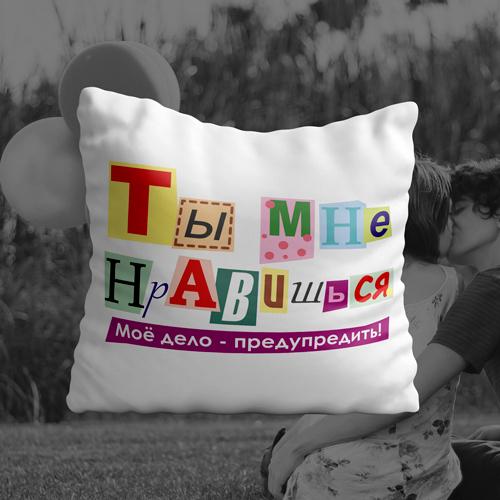 Подушка «Ты мне нравишься»
