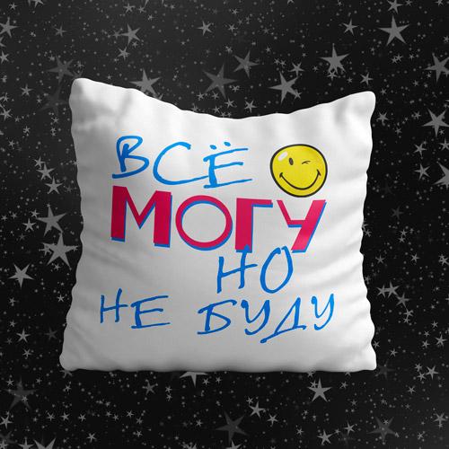 Подушка «Все могу, но не буду»