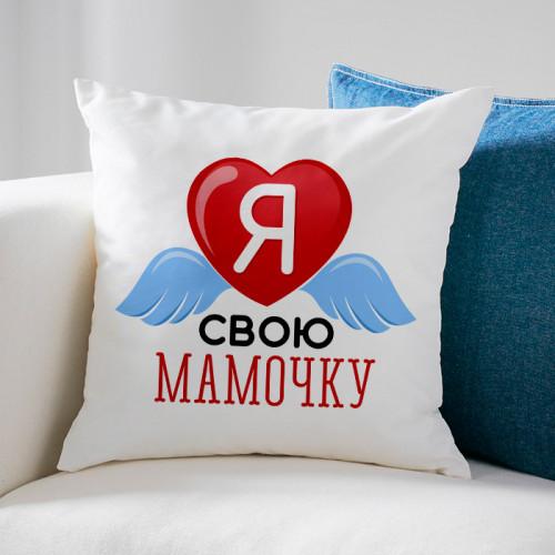Подушка «Я люблю свою мамочку»