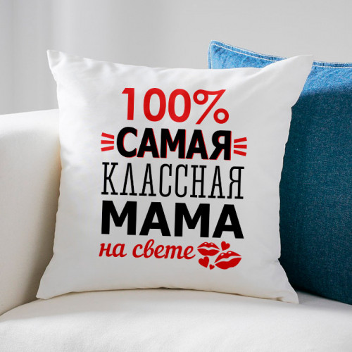 Подушка «100% самая классная мама на свете»