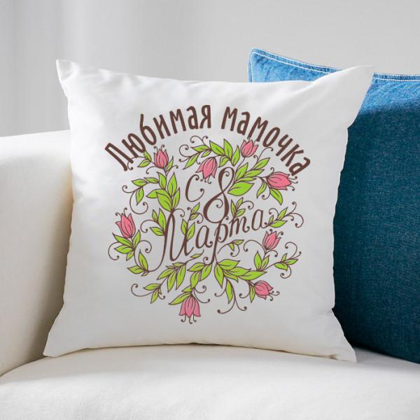 Подушка «Любимая мамочка»