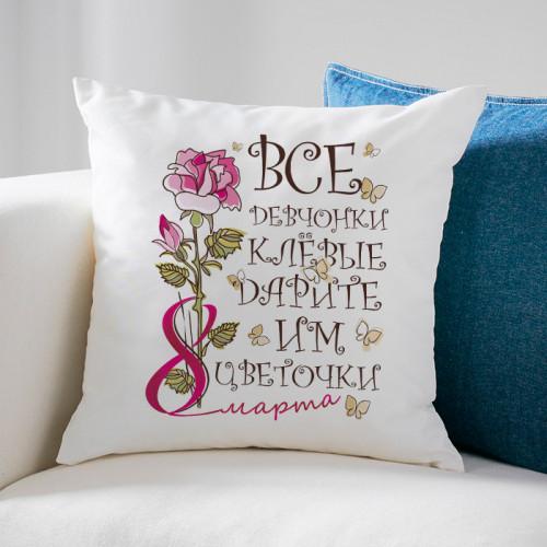 Подушка «Все девченки клевые»