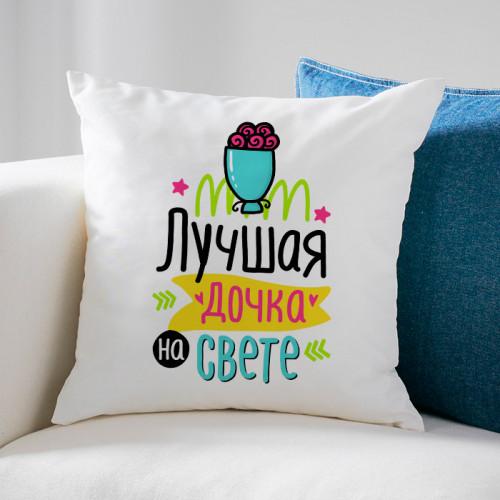 Подушка «Лучшая дочка на свете»