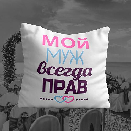 Подушка «Мой муж всегда прав»