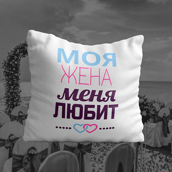 Подушка «Моя жена меня любит»