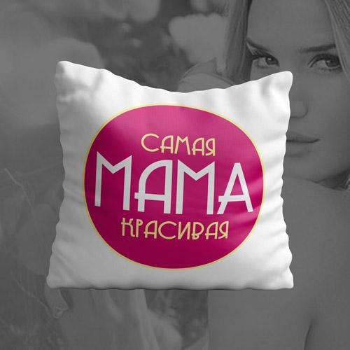 Подушка «Самая красивая мама»