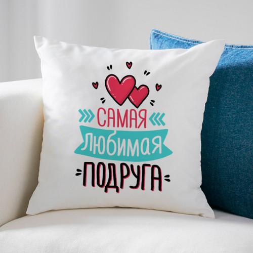 Подушка «Самая любимая подруга»