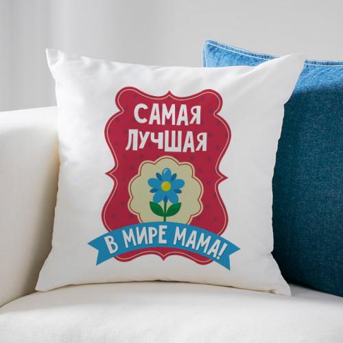 Подушка «Самая лучшая в мире мама»
