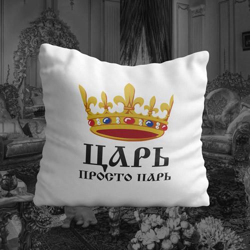 Подушка «Царь просто Царь»