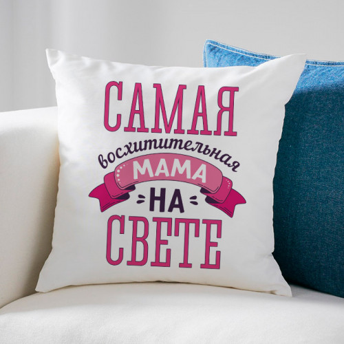 Подушка «Самая восхитительная мама на свете»
