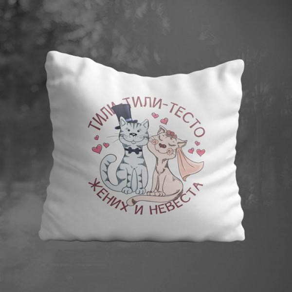 Подушка «Тили-тили-тесто»