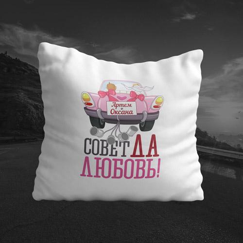 Подушка «Совет да Любовь!»