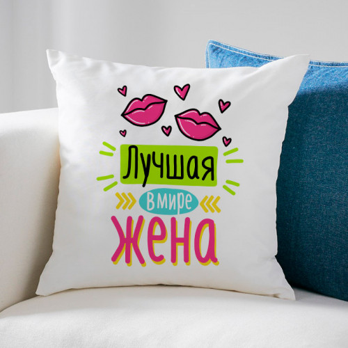 Подушка «Лучшая в мире жена»
