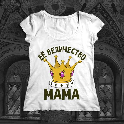 Футболка для мамы «Ее Величество Мама»