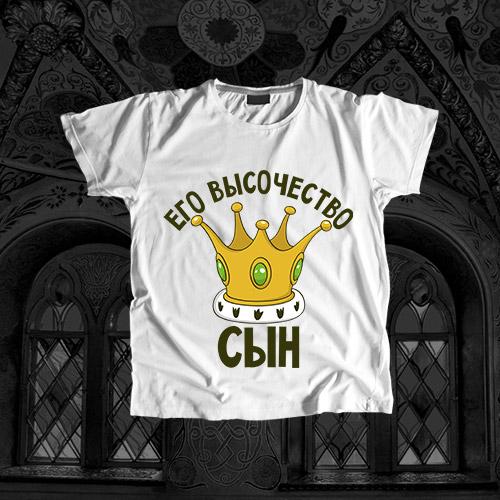 Детская футболка «Его Величество Сын»