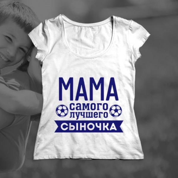 Футболка для мамы «Мама лучшего сыночка»