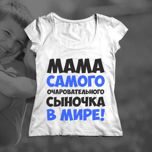 Футболка для мамы «Мама очаровательного сыночка»