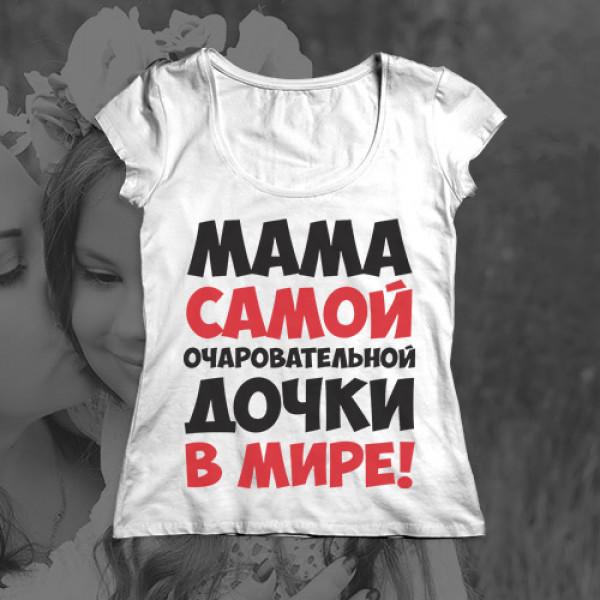 Футболка для мамы «Мама очаровательной дочки»