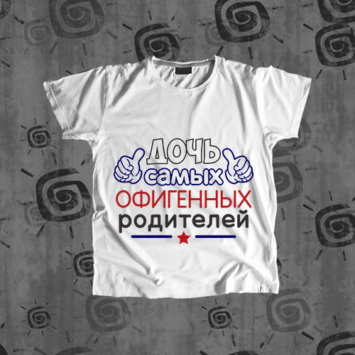 Детская футболка «Дочь самых офигенных родителей»