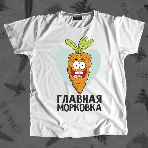 Футболка для папы «Главная морковка»