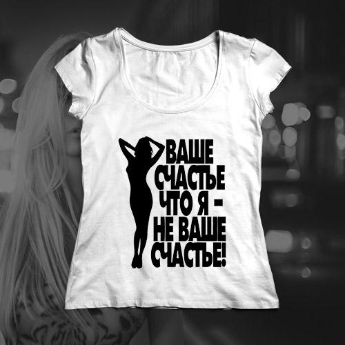 Женская футболка «Ваше счастье»