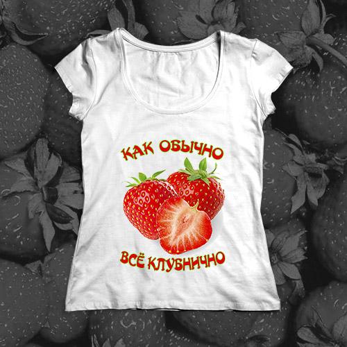 Женская футболка «Все клубнично»