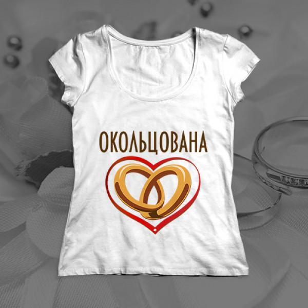 Женская футболка «Окольцована»