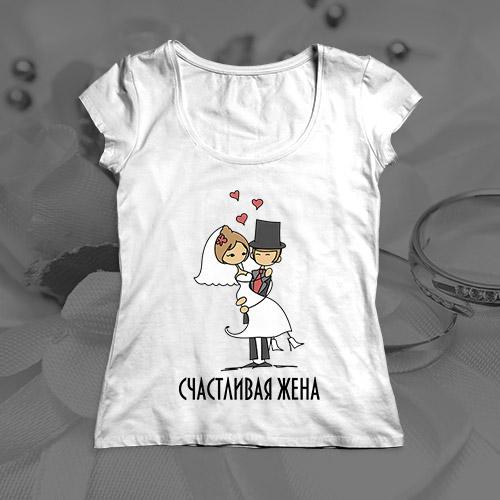 Женская футболка «Счастливая Жена»