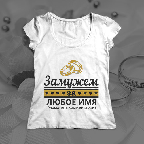 Женская футболка «Замужем»