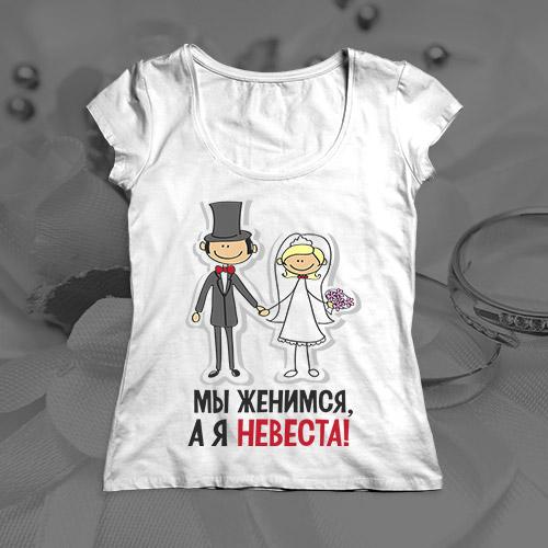 Женская футболка «Мы женимся»