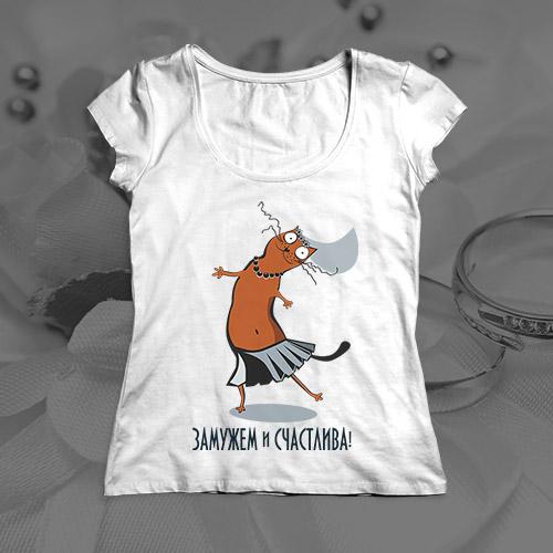 Женская футболка «Замужем и счастлива»